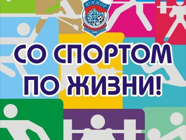 http://junior.tom.ru/wp-content/uploads/2018/09/банер-вход-637x480.jpg