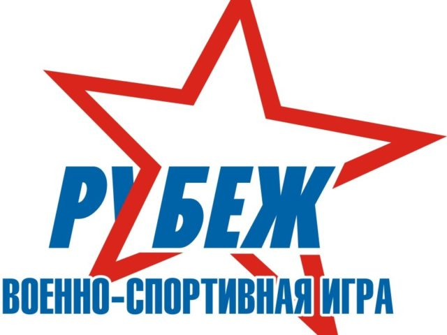 http://junior.tom.ru/wp-content/uploads/2018/09/логотип-Рубеж-640x480.jpg