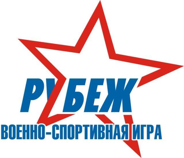 """Видеоролик ВСИ """"Рубеж-2020"""""""