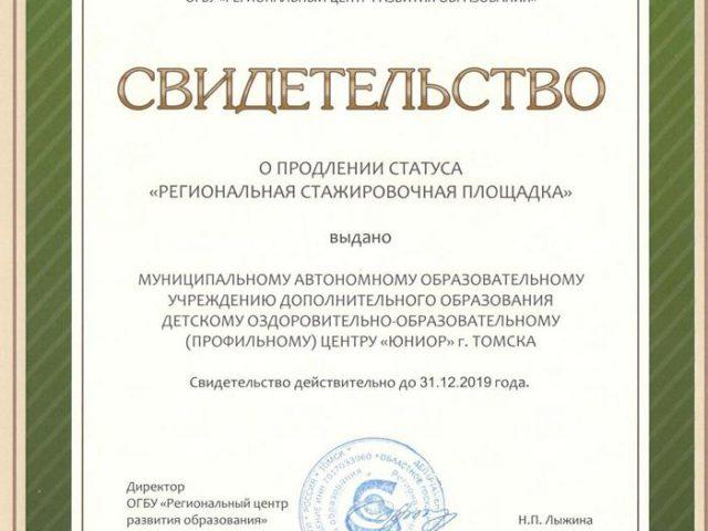 http://junior.tom.ru/wp-content/uploads/2019/03/Свидетельство-640x480.jpg