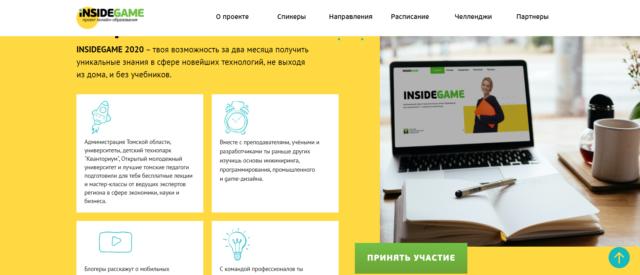 В Томской области идет подготовка к новой общероссийской онлайн-игре для школьников Inside Game
