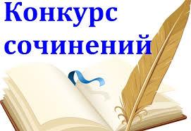 Дистанционный конкурс сочинений «История физической культуры и спорта через историю семьи»