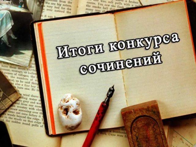 http://junior.tom.ru/wp-content/uploads/2020/06/itogi-soch-640x480.jpg