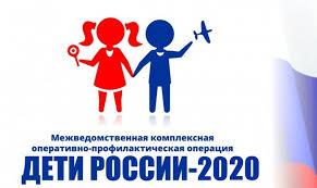 Дети России – 2020