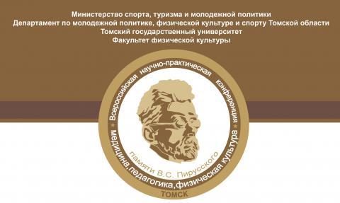 XIV Международная научно-практическая конференция