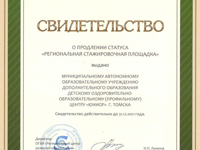 http://junior.tom.ru/wp-content/uploads/2021/03/Свидетельство-640x480.jpg