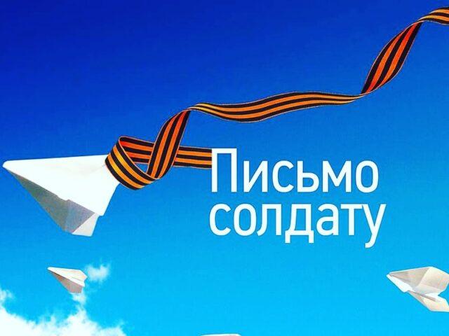 http://junior.tom.ru/wp-content/uploads/2021/05/pisjmo-soldatu-640x480.jpg