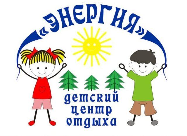 """ДЦО """"Энергия"""" – лучшая детская оздоровительная организация Томской области"""