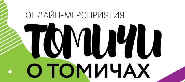 "ФОТОЛЕНТА ""Я спортивный Томич!"""